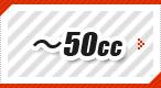 ~50cc