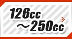 126cc ~250cc