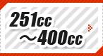 251cc ~400cc